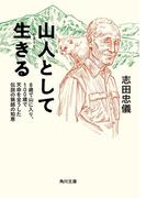 山人として生きる 8歳で山に入り、100歳で天命を全うした伝説の猟師の知恵(角川文庫)