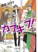 カブキブ! 6(角川文庫)