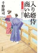 入り婿侍商い帖 出仕秘命(三)(角川文庫)