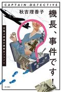 機長、事件です! 空飛ぶ探偵の謎解きフライト(角川書店単行本)