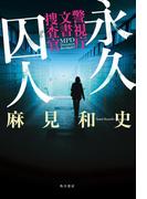 永久囚人 警視庁文書捜査官(角川書店単行本)