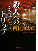 殺人へのミニ・トリップ(角川文庫)