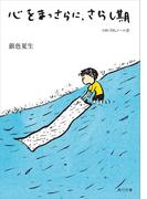 心をまっさらに、さらし期 つれづれノート(31)(角川文庫)