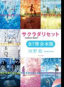 サクラダリセット(角川文庫)【全7冊 合本版】(角川文庫)