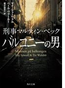 バルコニーの男 刑事マルティン・ベック(角川文庫)