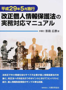 改正個人情報保護法の実務対応マニュアル 平成29年5月施行