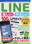 LINE楽しい&やさしい100%入門ガイド この一冊で最新LINEがすぐわかる!