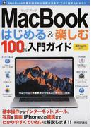 MacBookはじめる&楽しむ100%入門ガイド この一冊で最新Macの基本操作はバッチリ!