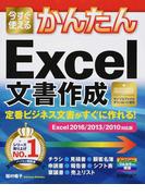 今すぐ使えるかんたん 定番ビジネス文書がすぐに作れる! Excel文書作成 [Excel 2016/2013/2010対応版] (Imasugu Tsukaeru Kantan Series)