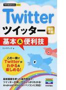Twitterツイッター基本&便利技 改訂4版 (今すぐ使えるかんたんmini)