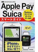 Apple Pay/Suicaスマートガイド (ゼロからはじめる)