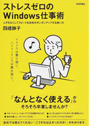 ストレスゼロのWindows仕事術 ムダをなくしてスピード&効率がガンガンアップする使い方