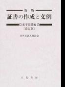 証書の作成と文例 新版 改訂版 家事関係編