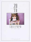 ちぃぽぽ1st Photo Book 20th (主婦の友生活シリーズ)(主婦の友生活シリーズ)