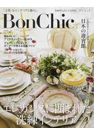 Bon Chic 美しい暮らしと住まいの情報誌 VOL.15 初夏の訪れに心はずんでエレガンスに囲まれた洗練インテリア