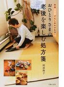 おひとりさまの老後を楽しむ処方箋 年金5万円でもしあわせ生活!