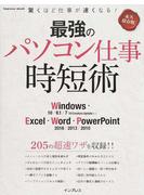 最強のパソコン仕事時短術 Windows・Excel・Word・PowerPoint 205の超速ワザを収録!! 永久保存版