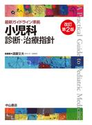 小児科診断・治療指針 改訂第2版