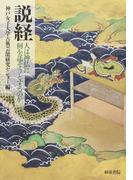 説経 人は神仏に何を託そうとするのか (神戸女子大学古典芸能研究センター叢書)