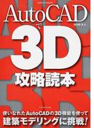 AutoCADで3D攻略読本 (エクスナレッジムック)(エクスナレッジムック)