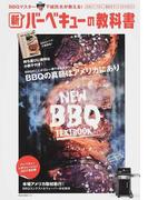 新バーベキューの教科書 BBQのことがコレ一冊でまる分かり!BBQの真髄はアメリカにあり 日本バーベキュー協会オフィシャルマガジン