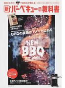 新バーベキューの教科書 BBQのことがコレ一冊でまる分かり!BBQの真髄はアメリカにあり 日本バーベキュー協会オフィシャルマガジン (NEKO MOOK)(NEKO MOOK)