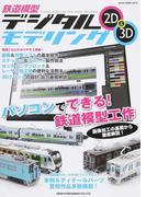 鉄道模型デジタルモデリング2D&3D (NEKO MOOK)(NEKO MOOK)