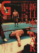 G SPIRITS プロレス専門誌 Vol.43 特集新日本プロレスvs WAR/天龍源一郎/越中詩郎/藤波辰爾/馳浩