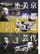 京都近代美術工芸のネットワーク