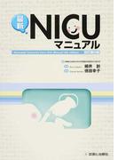 最新NICUマニュアル 改訂第6版
