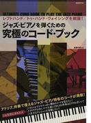 ジャズ・ピアノを弾くための究極のコード・ブック レフトハンド/トゥ・ハンド・ヴォイシングを網羅! アドリブ、伴奏で使えるコードが満載!
