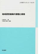 地域運営組織の課題と模索 (JC総研ブックレット)