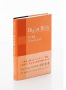 Diglot Bible新約聖書 和英対照