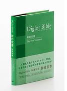 ダイグロットバイブル新約聖書 NIESV254DI グリーン — 新共同訳・ESV 和英対照新約聖書