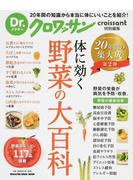 体に効く野菜の大百科