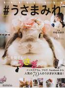 #うさまみれ 兎、ウサギ、うさぎ、兎、ウサギ、うさぎ、兎、ウサギ、うさぎ♥ (MAGAZINE HOUSE MOOK)(マガジンハウスムック)