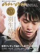 世界フィギュアスケートのプリンスたち 男子フィギュアスケートBOOK (MAGAZINE HOUSE MOOK)(マガジンハウスムック)