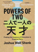 POWERS OF TWO二人で一人の天才