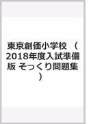 東京創価小学校 (2018年度入試準備版 そっくり問題集)
