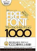 フリーフォントセレクション1000 デザインの現場で役立つ