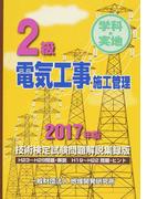 2級電気工事施工管理技術検定試験問題解説集録版 学科・実地 2017年版