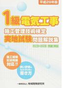 1級電気工事施工管理技術検定実地試験問題解説集 平成29年版