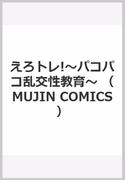 えろトレ!~パコパコ乱交性教育~ (MUJIN COMICS)