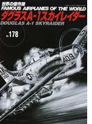 世界の傑作機 No.178 ダグラスA−1スカイレイダー