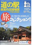 道の駅旅案内全国地図 平成29年度版 特集旅コレクション!