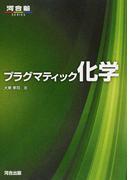 プラグマティック化学 (河合塾SERIES)
