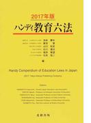 ハンディ教育六法 2017年版