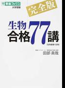 生物合格77講〈生物基礎・生物〉 完全版 (東進ブックス)