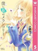 僕に花のメランコリー 5(マーガレットコミックスDIGITAL)