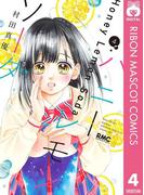 ハニーレモンソーダ 4(りぼんマスコットコミックスDIGITAL)